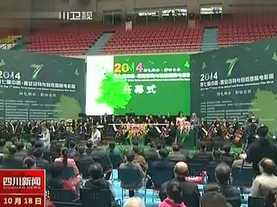 第七届中国·雅安动物与自然国际电影周今天开幕