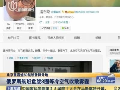 北京到吉林飞机时刻表