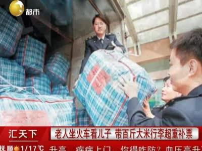 老人坐火车看儿子 带百斤大米行李超重补票