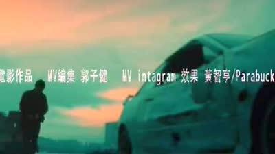 《车手》 剧情版MV《沉迷》