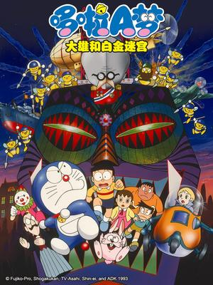 哆啦A夢1993劇場版大雄與白金迷宮