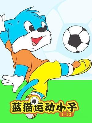蓝猫运动小子海报