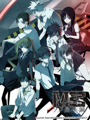 M3~黑鋼~