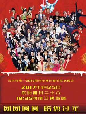 河南卫视2017春晚海报