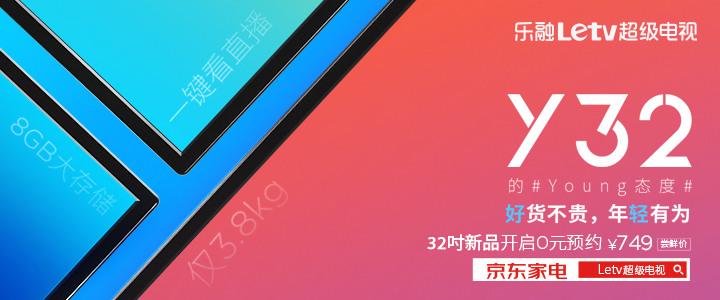 Y32开启0元预约,享受¥749 抢鲜价!身材小,体验好!