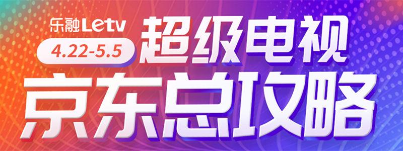 超级电视京东漫威节省钱总攻略!实时更新中!
