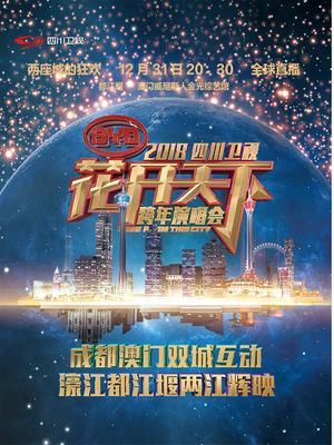 四川卫视2018花开天下跨年演唱会海报