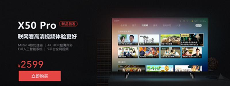 乐视超级电视X50 Pro 一款让全家都能轻松刷剧的神器!