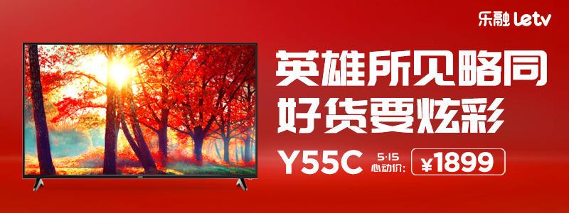 515超级日,乐融Letv低至¥699,65吋惊爆价¥2999,仅此一天!