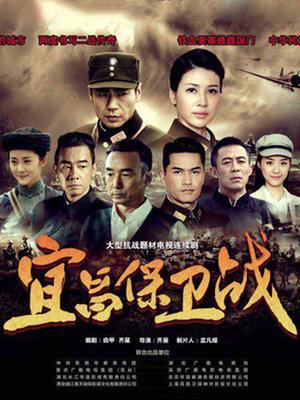 宜昌保衛戰
