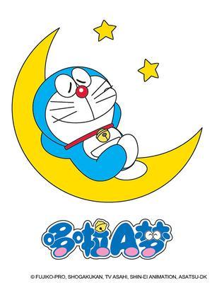 哆啦A梦 全集版
