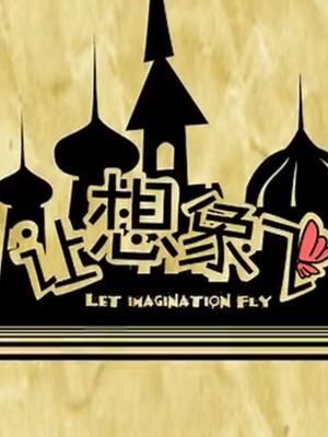让想象飞海报