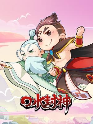 cartoon movie - 口水封神