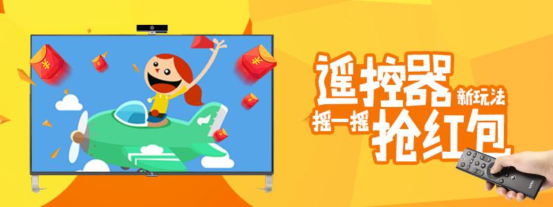 春节乐视大屏广告又现互动新玩法,遥控器抢红包玩过吗?