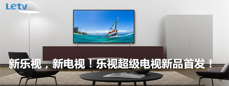 新乐视,新电视!乐视超级电视新品发布!