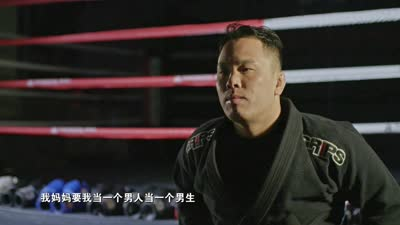 王者冠军赛裁判安迪王专访 华人首条柔术黑带