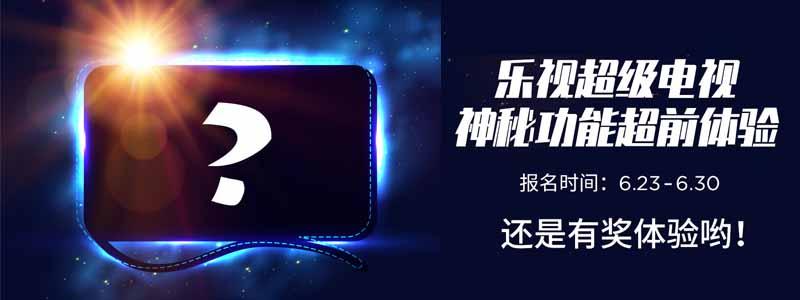 【第一期】乐视超级电视神秘功能超前体验,有奖体验哟!