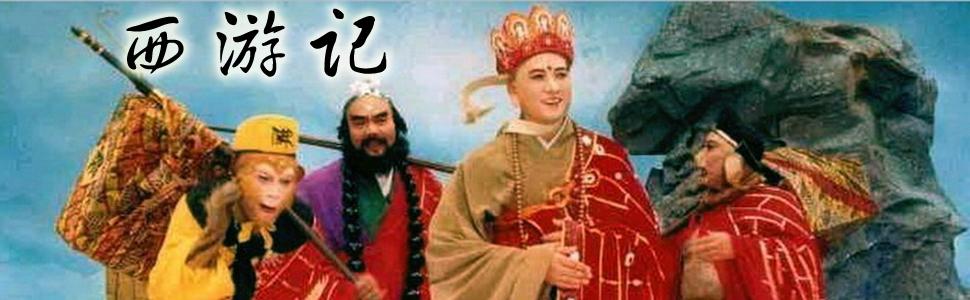 老版西游记演员聚首_西游记中三个唐僧,哪个最帅?-西游记中唐僧的扮演者,有三个 ...