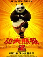 功夫熊猫2 国语版