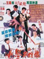 逃学英雄传粤语版