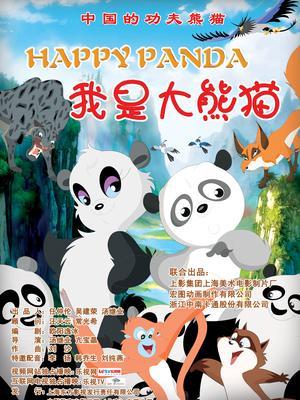 我是大熊貓