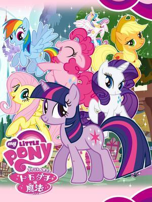 彩虹小馬:友情就是魔法