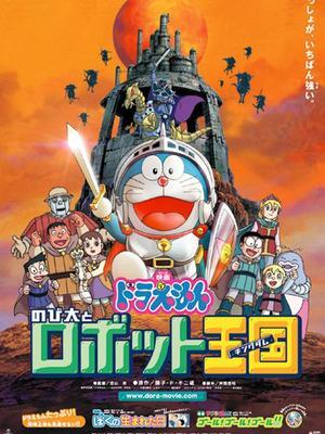 哆啦A夢2002劇場版大雄與機器人王國國語