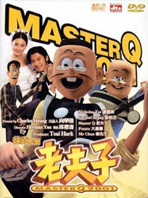 老夫子2001粵語版