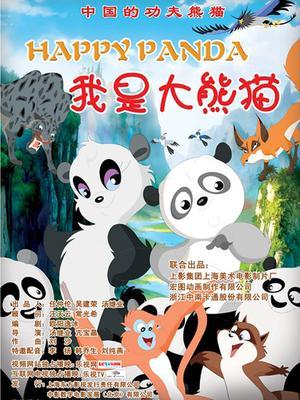我是大熊猫海报