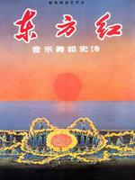 東方紅 完整版()