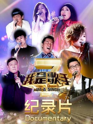 我是歌手第二季纪录片海报