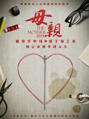 母亲-非常母亲-骨肉同谋