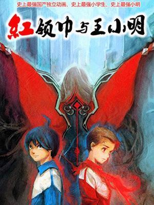 紅領巾與王小明