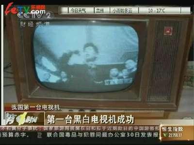 中國第一臺電視機,中國第一臺黑白電視機,中國現代機